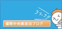 福岡中央美術旧ブログ